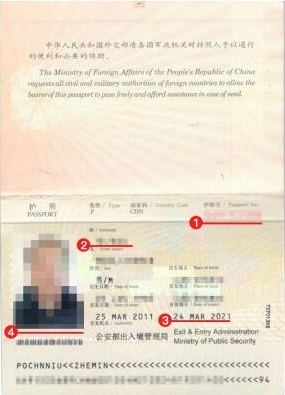 科威特签证护照材料模板